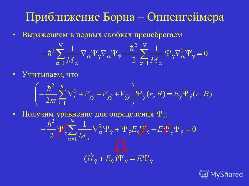 8 Приближение Борна – Оппенгеймера Выражением в первых скобках пренебрегаем Учитываем, что Получим уравнение для определения Ψ я :