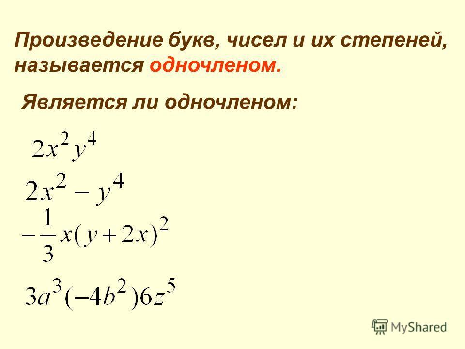 Произведение букв, чисел и их степеней, называется одночленом. Является ли одночленом: