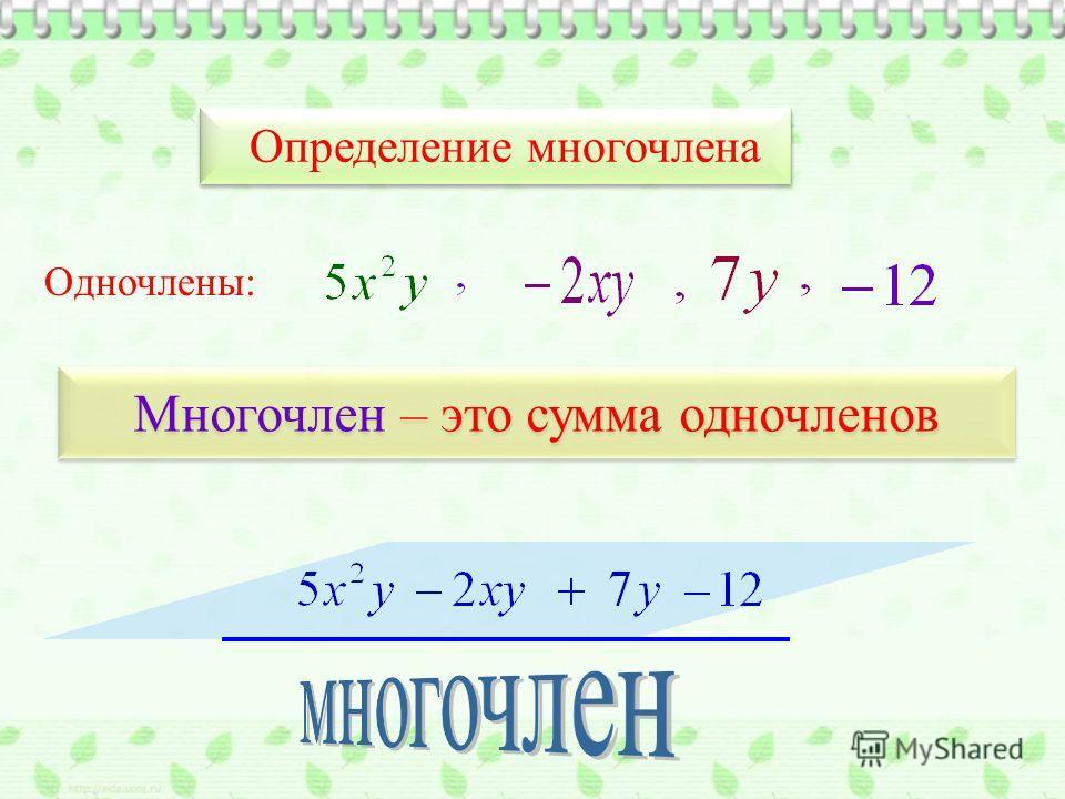 Определение многочлена Одночлены: Многочлен – это сумма одночленов