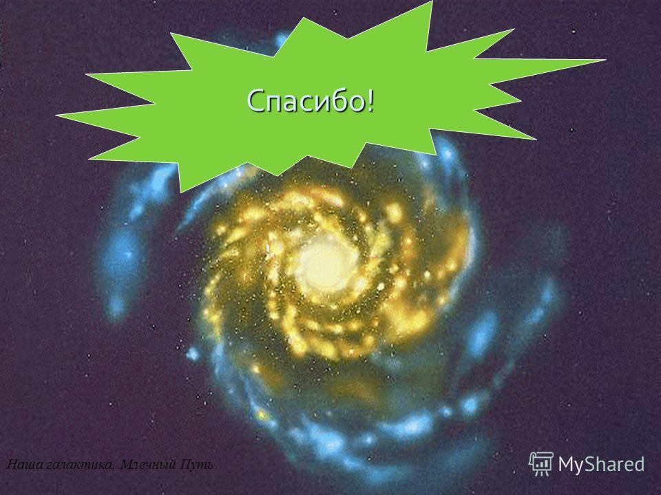 Наша галактика, Млечный Путь ! Спасибо!