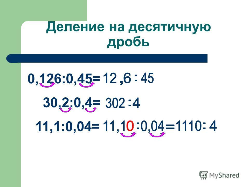 0,126:0,45= 30,2:0,4= 11,1:0,04= Деление на десятичную дробь