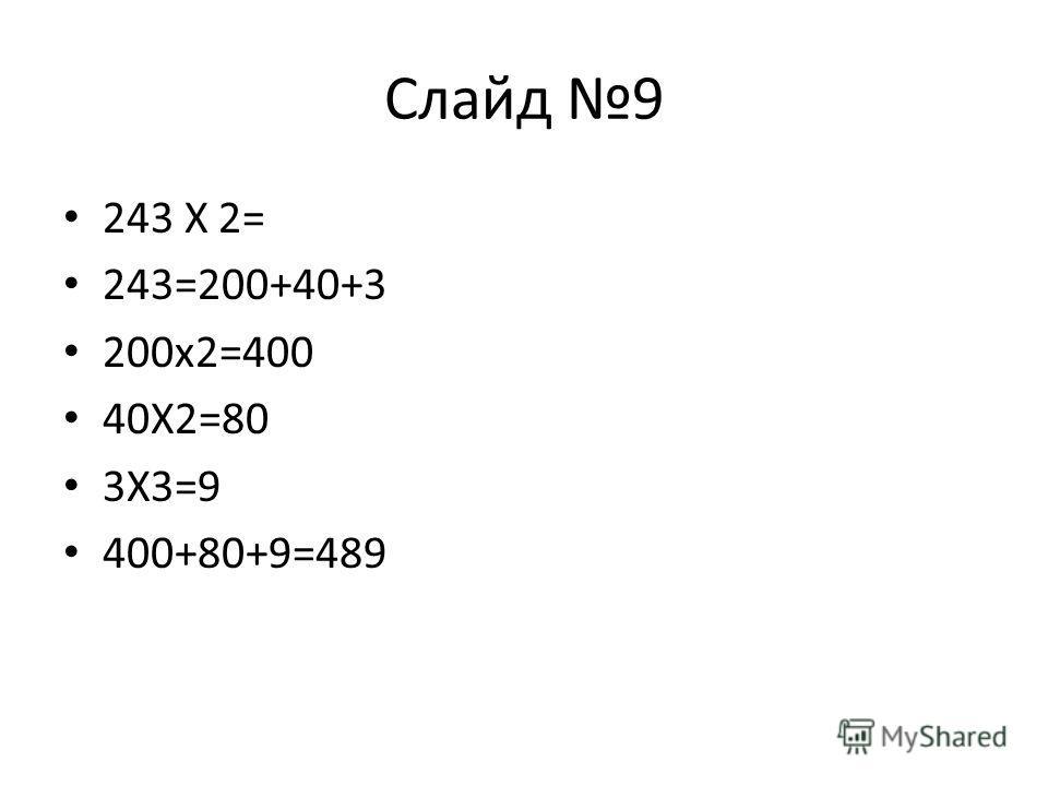 Слайд 9 243 Х 2= 243=200+40+3 200х2=400 40Х2=80 3Х3=9 400+80+9=489