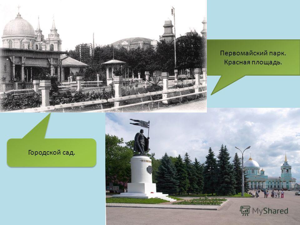Первомайский парк. Красная площадь. Городской сад.