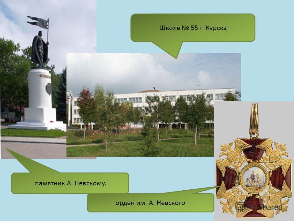 памятник А. Невскому. орден им. А. Невского Школа 55 г. Курска