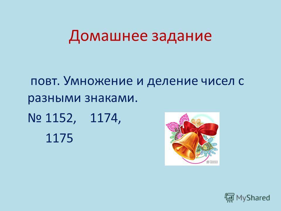 Домашнее задание повт. Умножение и деление чисел с разными знаками. 1152, 1174, 1175