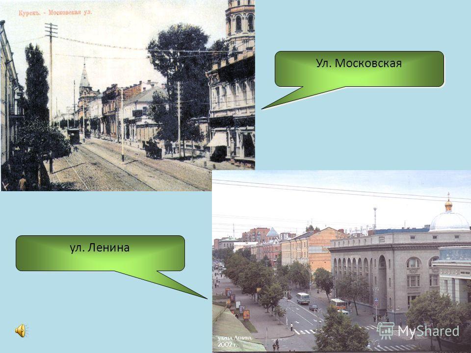 Ул. Московская ул. Ленина