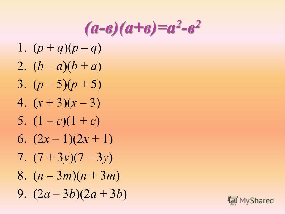 (а-в)(а+в)=а 2 -в 2 1.(p + q)(p – q) 2.(b – a)(b + a) 3.(p – 5)(p + 5) 4.(x + 3)(x – 3) 5.(1 – c)(1 + c) 6.(2x – 1)(2x + 1) 7.(7 + 3y)(7 – 3y) 8.(n – 3m)(n + 3m) 9.(2a – 3b)(2a + 3b)
