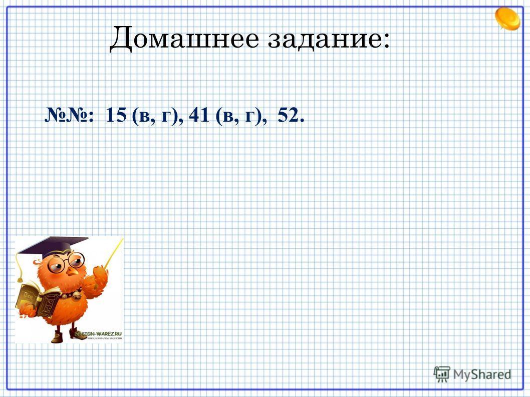 Домашнее задание: : 15 (в, г), 41 (в, г), 52.