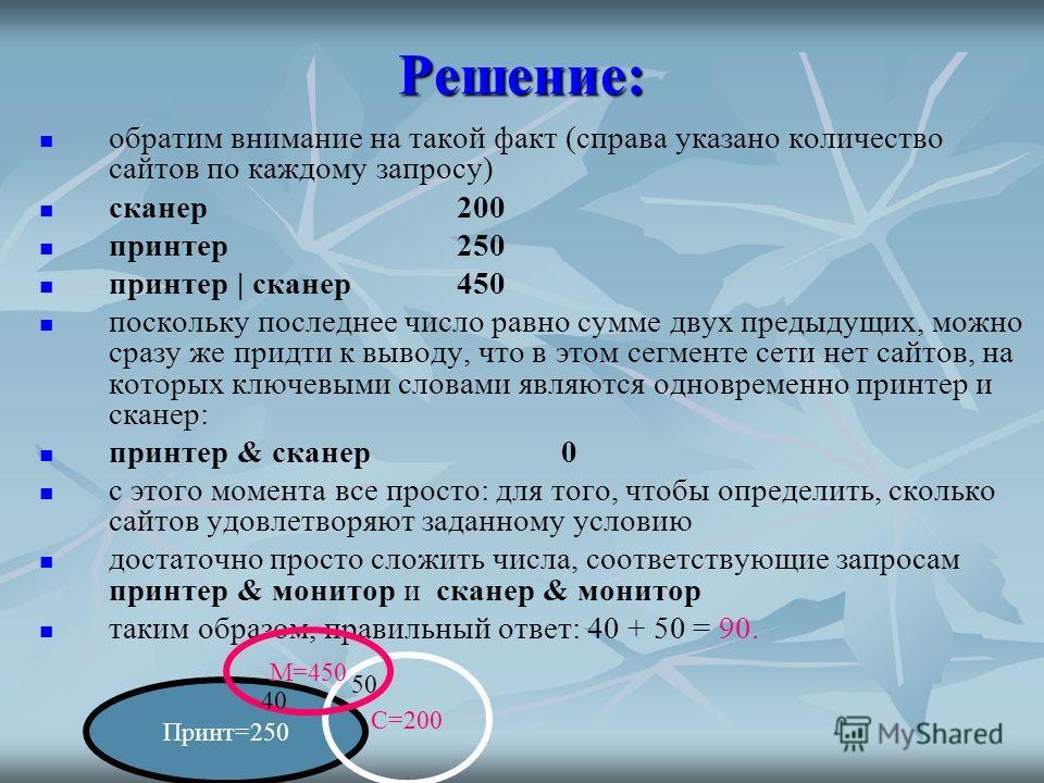 Решение: обратим внимание на такой факт (справа указано количество сайтов по каждому запросу) сканер200 принтер250 принтер | сканер450 поскольку последнее число равно сумме двух предыдущих, можно сразу же придти к выводу, что в этом сегменте сети нет