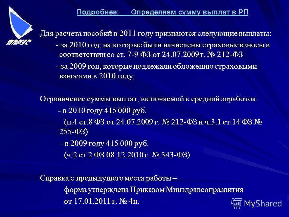 Для расчета пособий в 2011 году признаются следующие выплаты: - за 2010 год, на которые были начислены страховые взносы в соответствии со ст. 7-9 ФЗ от 24.07.2009 г. 212-ФЗ - за 2009 год, которые подлежали обложению страховыми взносами в 2010 году. О