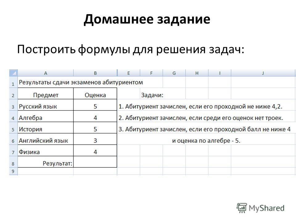 Домашнее задание Построить формулы для решения задач: