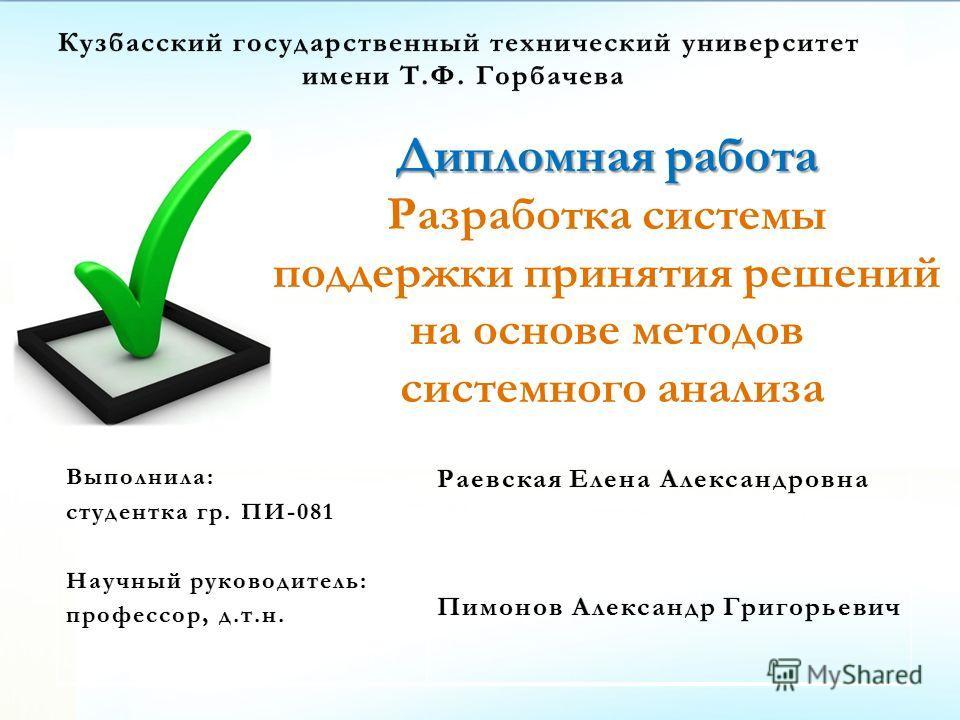 Презентация на тему Дипломная работа Скачать бесплатно и без  1 Дипломная работа
