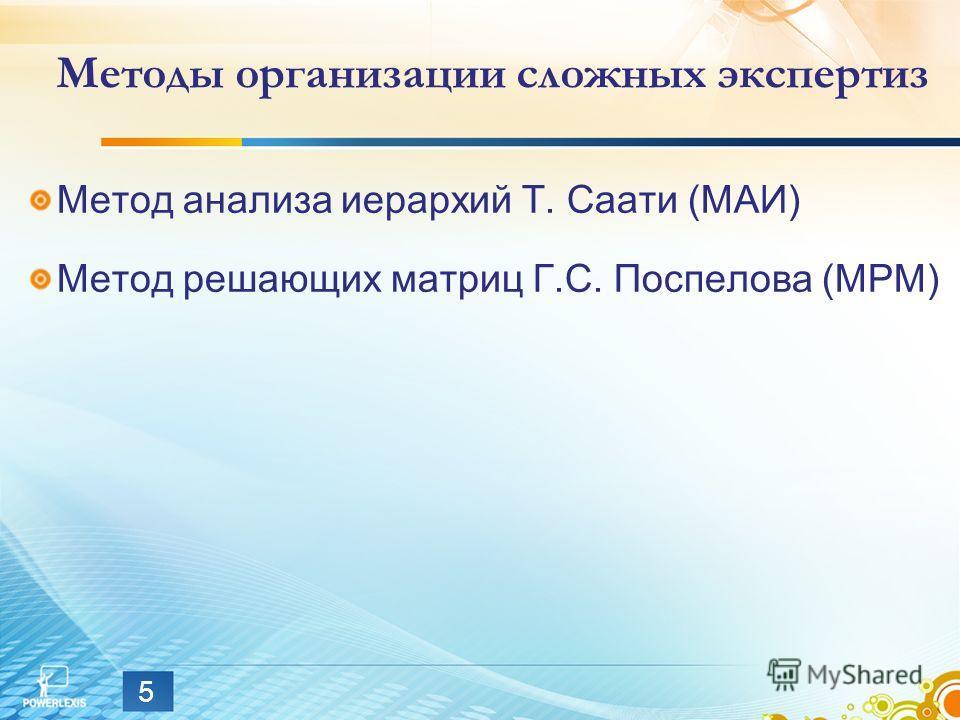 Методы организации сложных экспертиз Метод анализа иерархий Т. Саати (МАИ) Метод решающих матриц Г.С. Поспелова (МРМ) 5