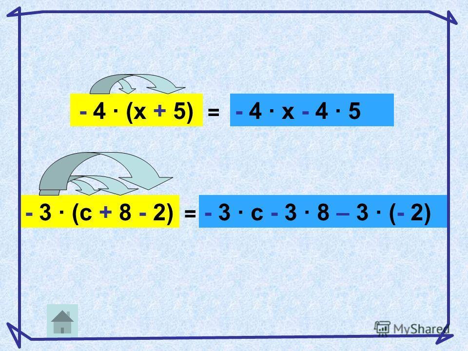 4 · (x + 5) = 4 · x + 4 · 5 Распределительный закон умножения Чтобы умножить число на сумму, надо умножить число на каждое слагаемое, полученные результаты сложить