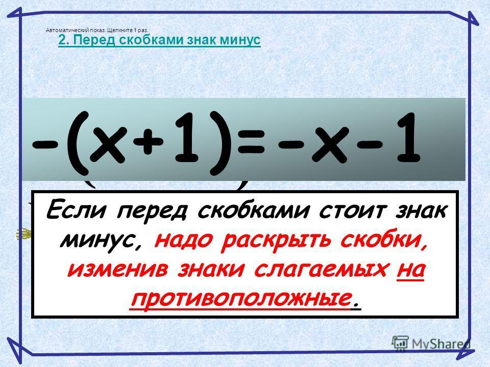 1. Перед скобками знак минус 2. Перед скобками знак плюс 3. Распределительный закон умножения