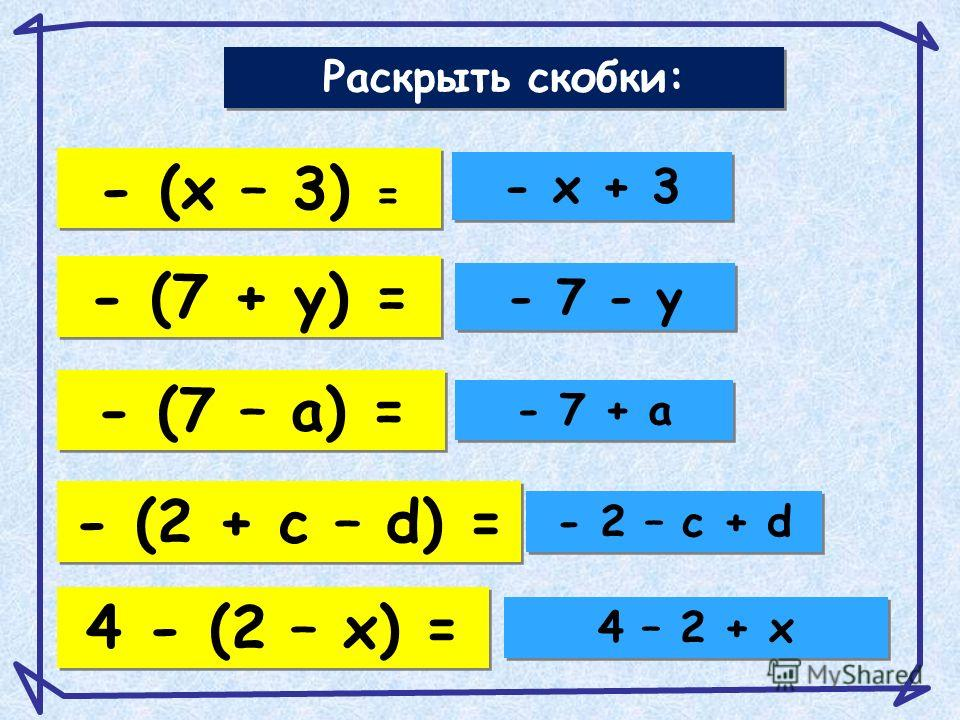 - - – Минус меняет знаки в скобках!!! + + + + - - - - ( ) Если перед скобками стоит знак минус, надо раскрыть скобки, изменив знаки слагаемых на противоположные. Автоматический показ. Щелкните 1 раз. - -
