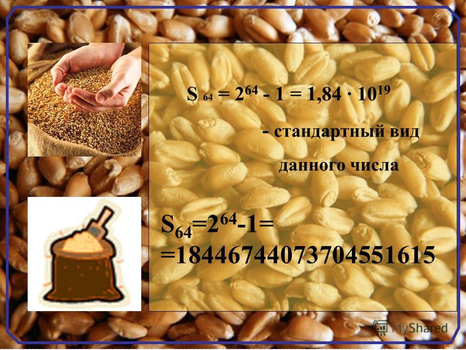 S 64 =2 64 -1= =18446744073704551615