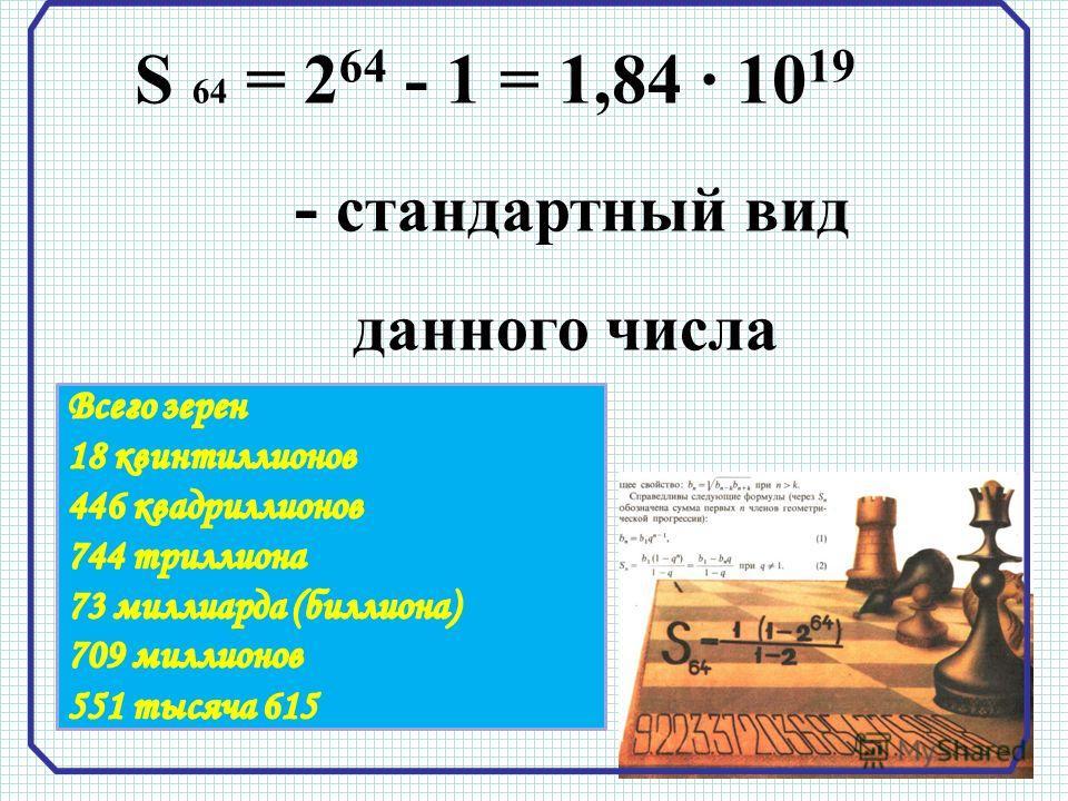 S 64 = 2 64 - 1 = 1,84 · 10 19 - стандартный вид данного числа