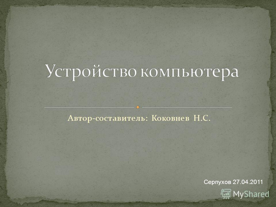 Автор-составитель: Коковнев Н.С. Серпухов 27.04.2011