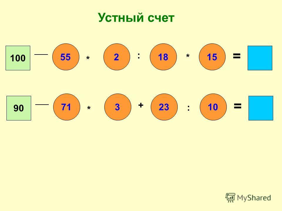 Устный счет 100 5515218 * : * = 90 7110323 * + : =