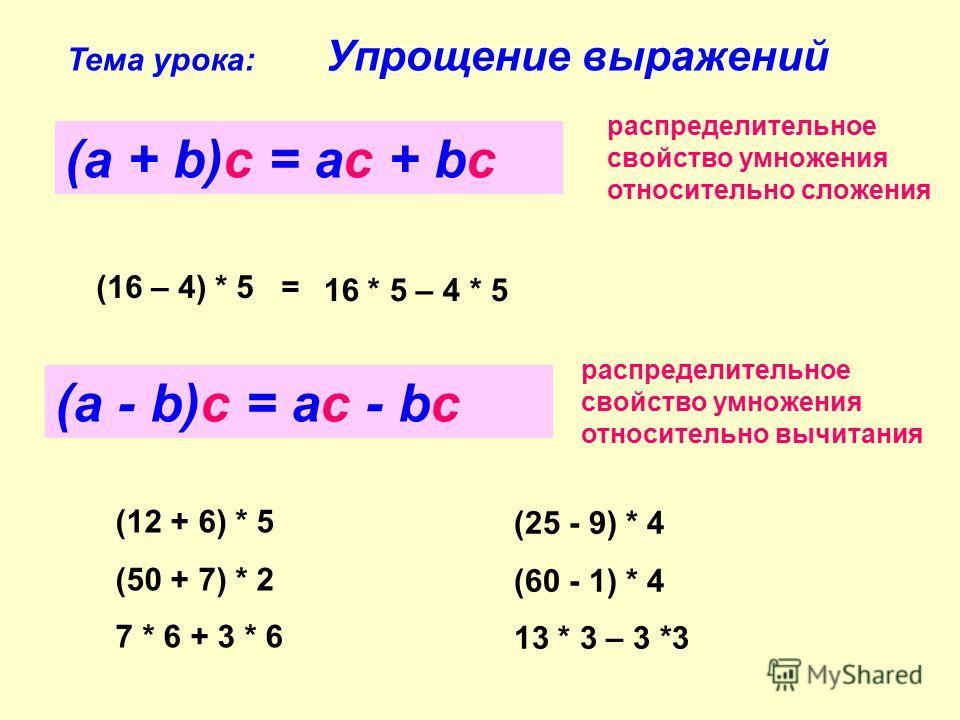 (а + b)с = ас + bс Тема урока: Упрощение выражений распределительное свойство умножения относительно сложения (а - b)с = ас - bс распределительное свойство умножения относительно вычитания (12 + 6) * 5 (50 + 7) * 2 7 * 6 + 3 * 6 (25 - 9) * 4 (60 - 1)