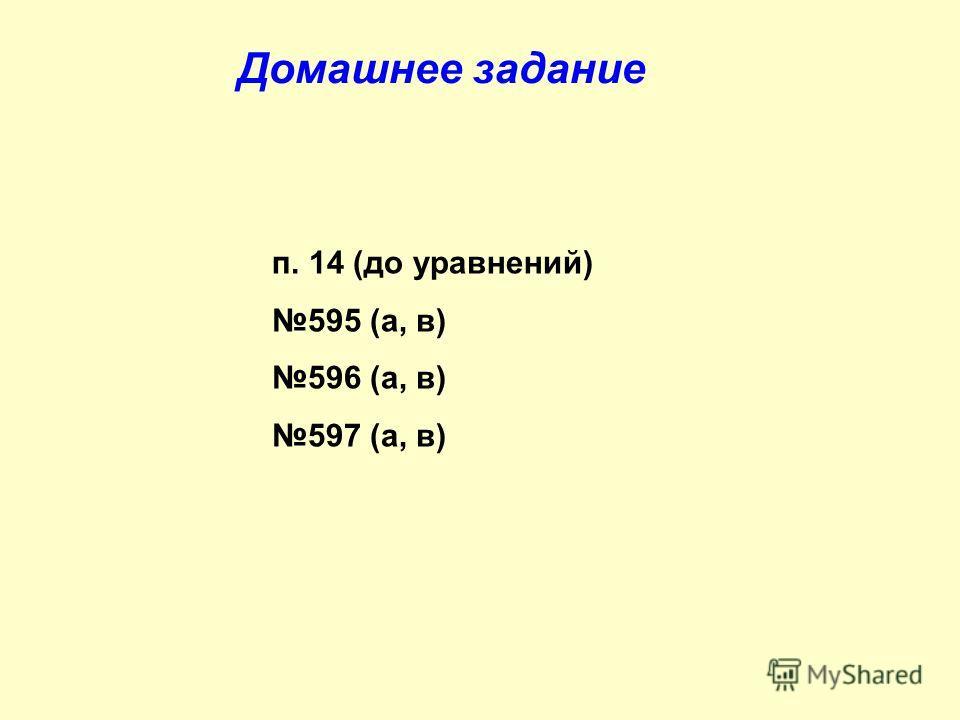 Домашнее задание п. 14 (до уравнений) 595 (а, в) 596 (а, в) 597 (а, в)