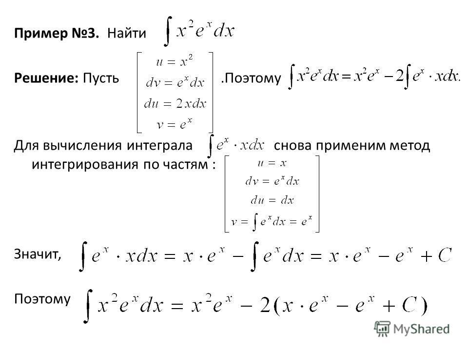 Пример 3. Найти Решение: Пусть.Поэтому Для вычисления интеграла снова применим метод интегрирования по частям : Значит, Поэтому