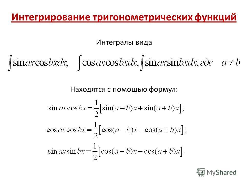 Интегрирование тригонометрических функций Интегралы вида Находятся с помощью формул: