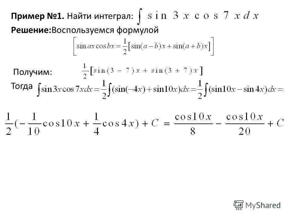 Пример 1. Найти интеграл: Решение:Воспользуемся формулой Получим: Тогда