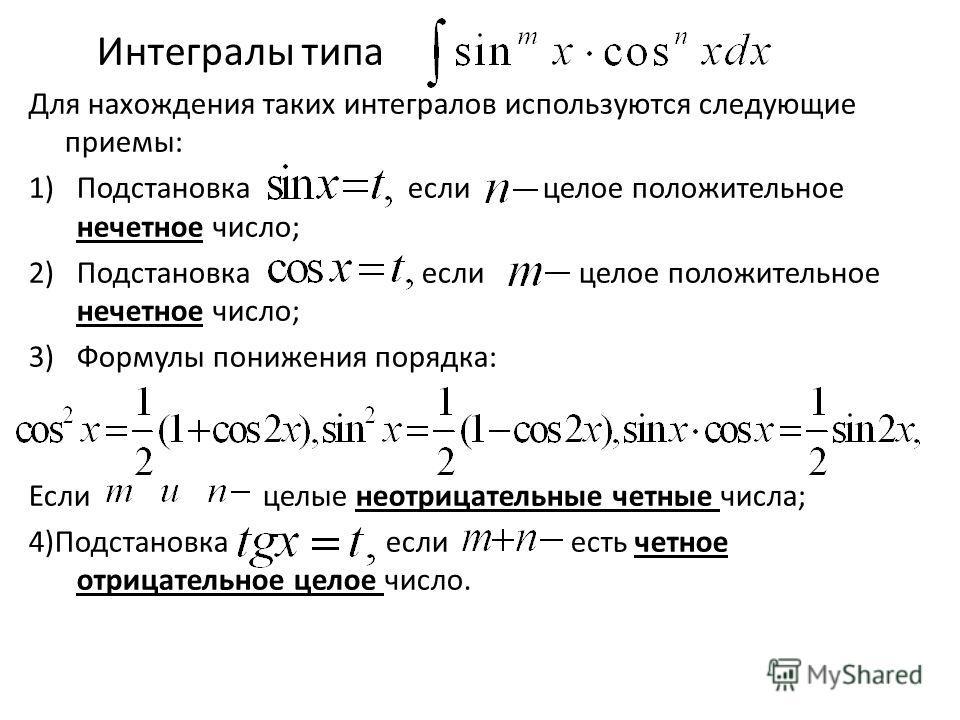 Интегралы типа Для нахождения таких интегралов используются следующие приемы: 1)Подстановка если целое положительное нечетное число; 2)Подстановка если целое положительное нечетное число; 3)Формулы понижения порядка: Если целые неотрицательные четные