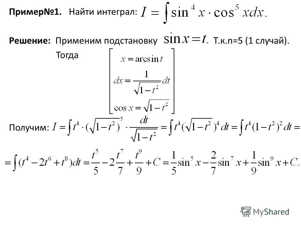 Пример1. Найти интеграл: Решение: Применим подстановку Т.к.n=5 (1 cлучай). Тогда Получим: