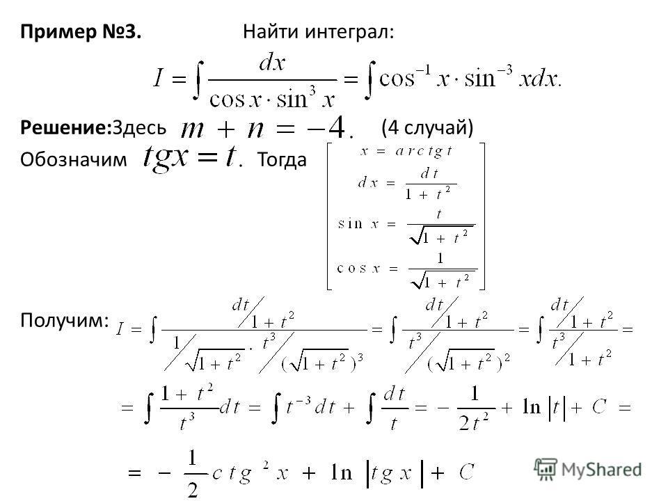 Пример 3. Найти интеграл: Решение:Здесь (4 случай) Обозначим Тогда Получим: