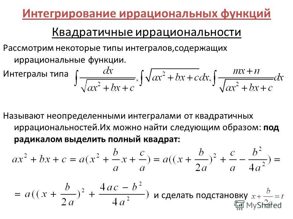 Интегрирование иррациональных функций Квадратичные иррациональности Рассмотрим некоторые типы интегралов,содержащих иррациональные функции. Интегралы типа Называют неопределенными интегралами от квадратичных иррациональностей.Их можно найти следующим