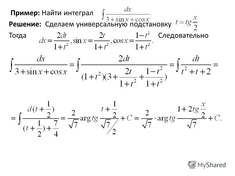 Пример: Найти интеграл Решение: Сделаем универсальную подстановку Тогда Следовательно