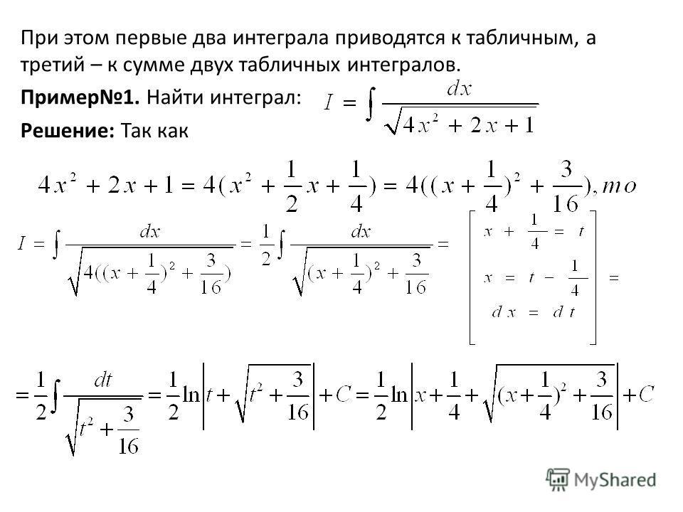 При этом первые два интеграла приводятся к табличным, а третий – к сумме двух табличных интегралов. Пример1. Найти интеграл: Решение: Так как