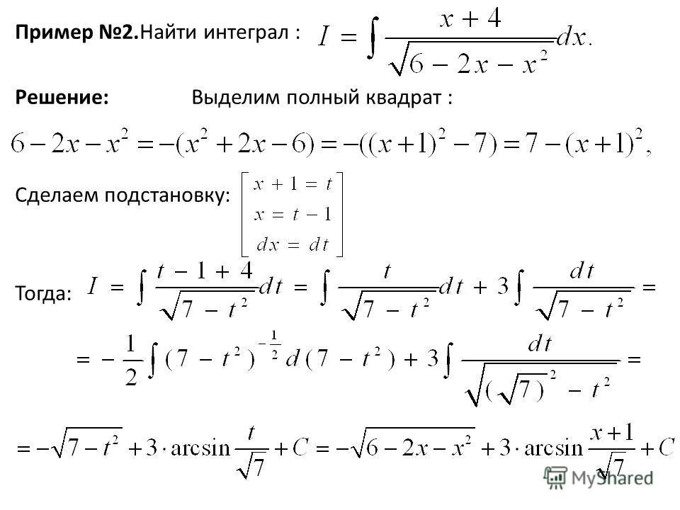 Пример 2.Найти интеграл : Решение: Выделим полный квадрат : Сделаем подстановку: Тогда: