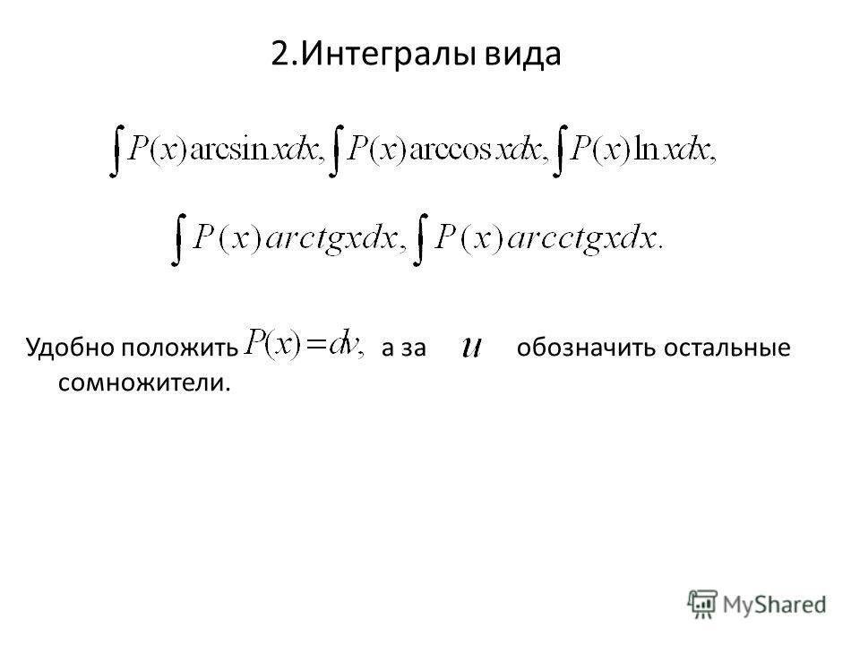 2.Интегралы вида Удобно положить а за обозначить остальные сомножители.