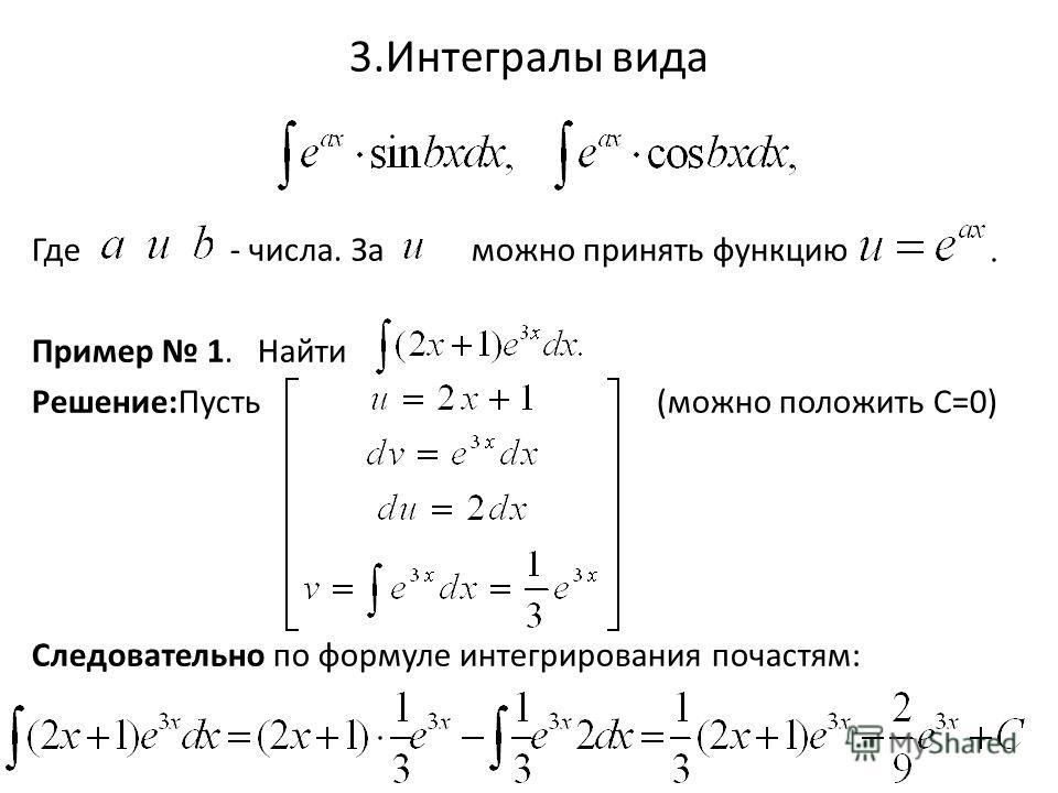3.Интегралы вида Где - числа. За можно принять функцию Пример 1. Найти Решение:Пусть (можно положить С=0) Следовательно по формуле интегрирования почастям: