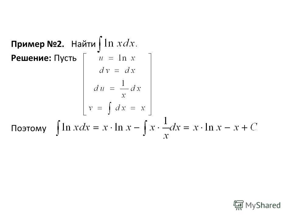 Пример 2. Найти Решение: Пусть Поэтому