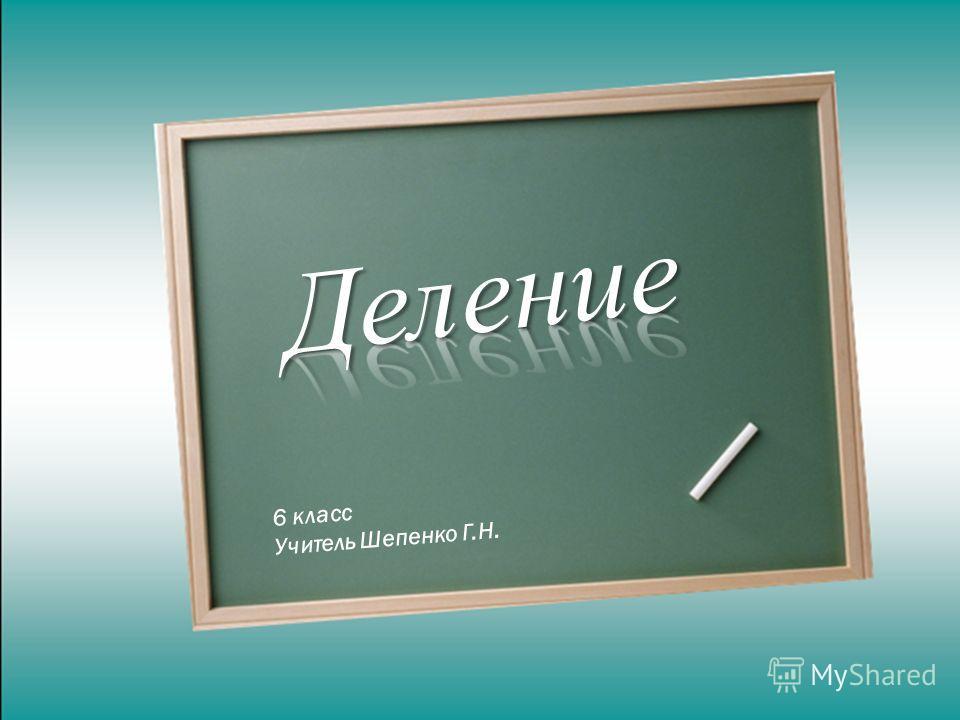 6 класс Учитель Шепенко Г.Н.