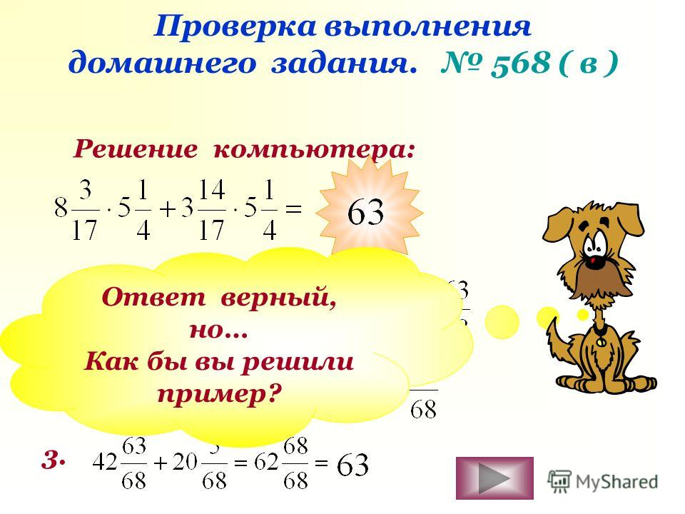 Проверка выполнения домашнего задания. 568 ( в ) Решение компьютера: 1. 2. 3. Ответ верный, но… Как бы вы решили пример?