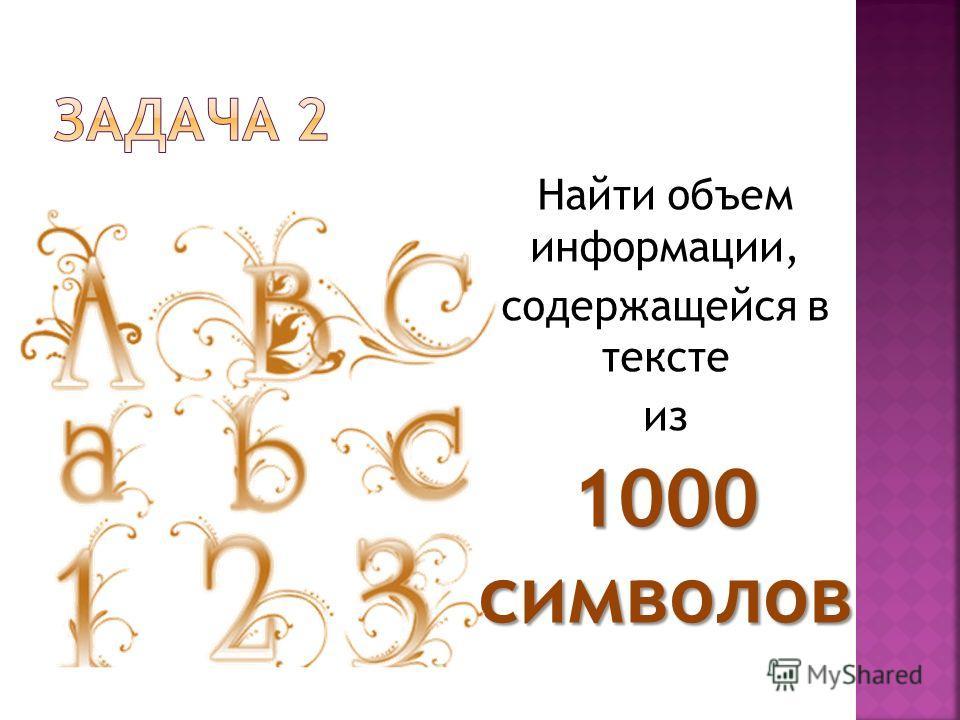 Найти объем информации, содержащейся в тексте из 1000 символов