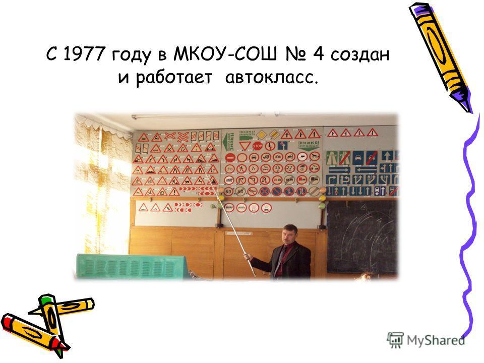 С 1977 году в МКОУ-СОШ 4 создан и работает автокласс.