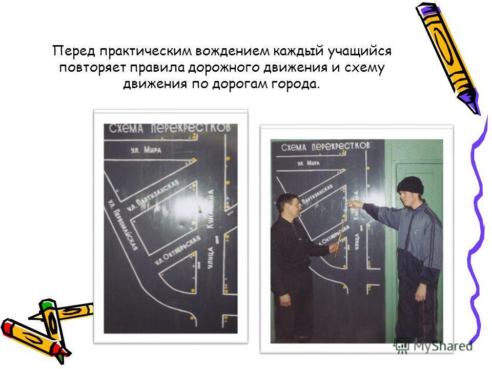 Перед практическим вождением каждый учащийся повторяет правила дорожного движения и схему движения по дорогам города.