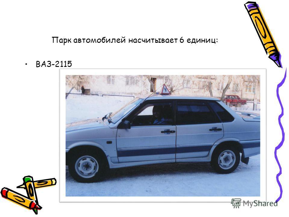 Парк автомобилей насчитывает 6 единиц: ВАЗ-2115