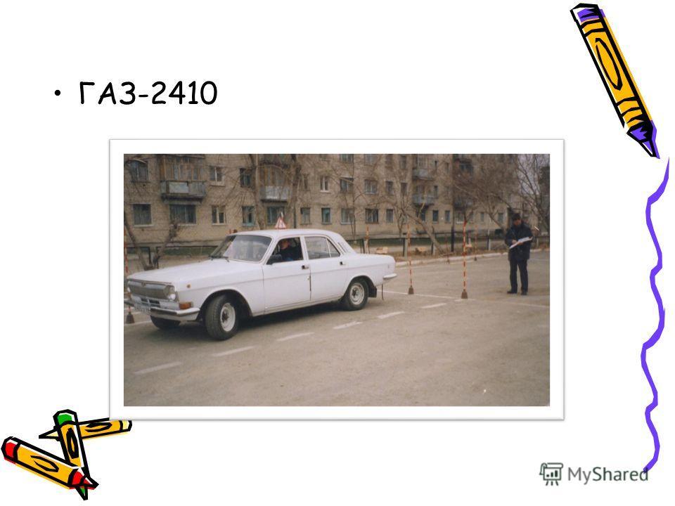 ГАЗ-2410