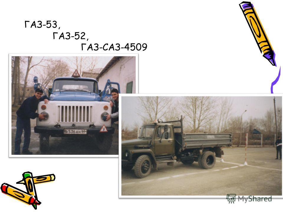 ГАЗ-53, ГАЗ-52, ГАЗ-САЗ-4509