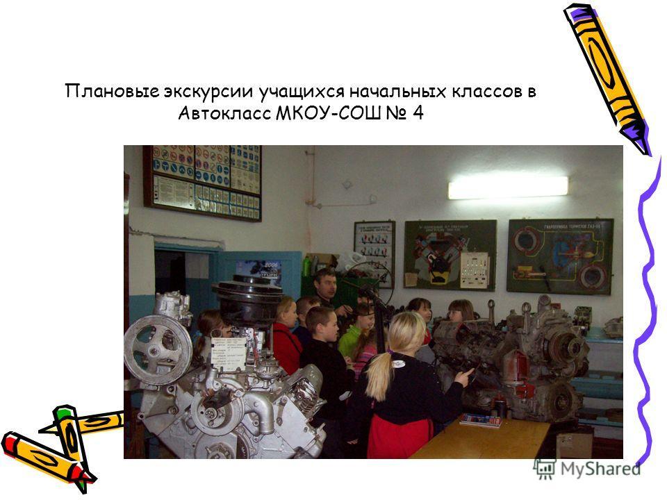 Плановые экскурсии учащихся начальных классов в Автокласс МКОУ-СОШ 4