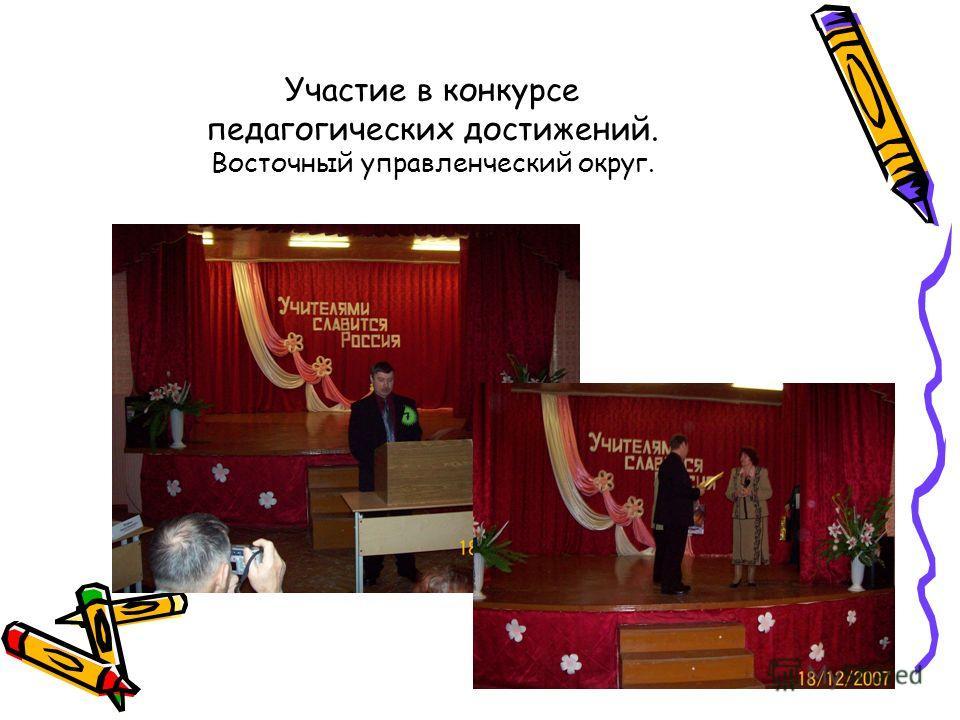 Участие в конкурсе педагогических достижений. Восточный управленческий округ.
