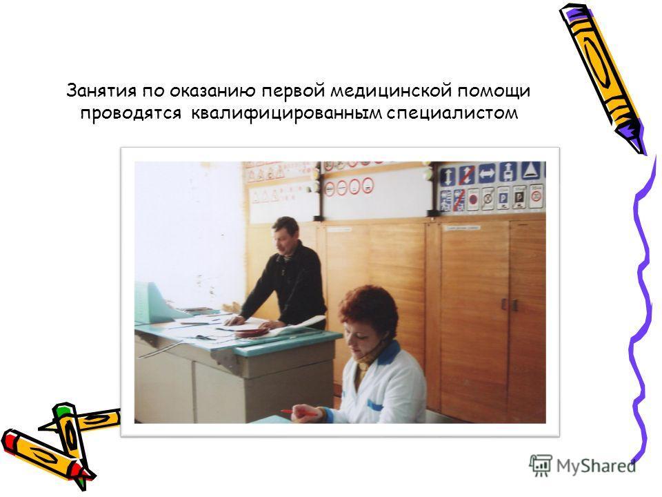 Занятия по оказанию первой медицинской помощи проводятся квалифицированным специалистом